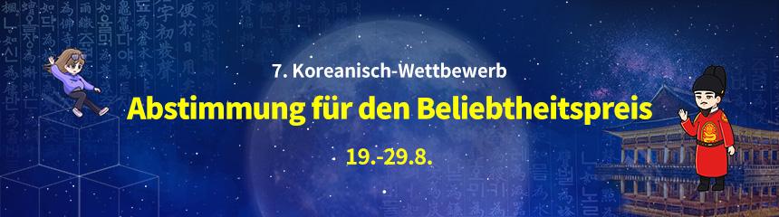 제6회 한국어 말하기 동영상 공모전 - 예선 하이라이트 - DE
