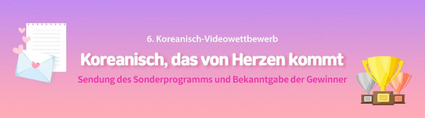 제6회 한국어 말하기 동영상 공모전 - 우승자 발표 및 특집페이지 - DE