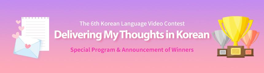 제6회 한국어 말하기 동영상 공모전 - 우승자 발표 및 특집페이지 - EN