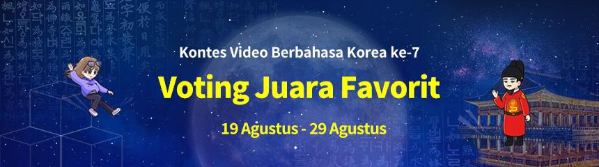 제6회 한국어 말하기 동영상 공모전 - 우승자 발표 및 특집페이지 - ID