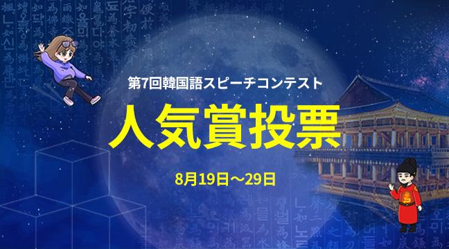 제6회 한국어 말하기 동영상 공모전 - 예선 하이라이트 - JP