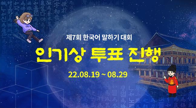 제6회 한국어 말하기 동영상 공모전 - 우승자 발표 및 특집페이지 - KO