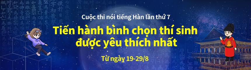 제6회 한국어 말하기 동영상 공모전 - 예선 하이라이트 - VN