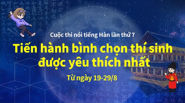 제6회 한국어 말하기 동영상 공모전 - 우승자 발표 및 특집페이지 - VN