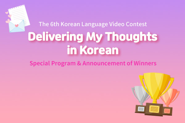 The 6th Korean Language Video Contest Special Program & Announcement of Winners