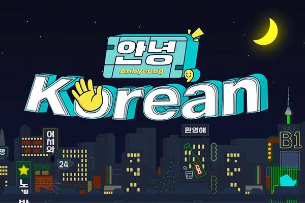 [안녕(Annyeong), Korean] Episode 8ㅣKBS WORLD TV 211025]