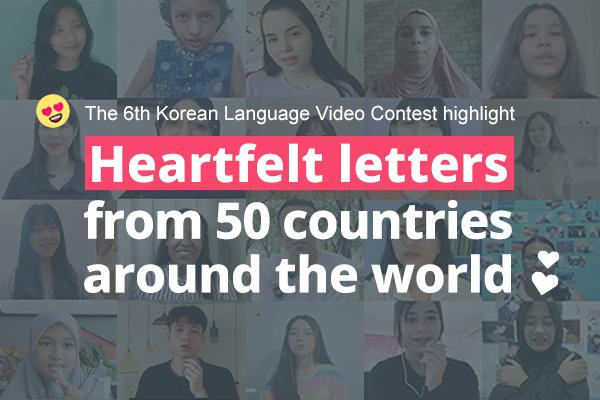 The 6th Korean Language Video Contest highlight
