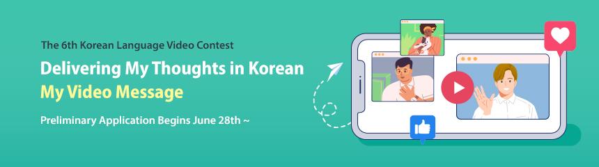 The 6th Korean Language Video Contest
