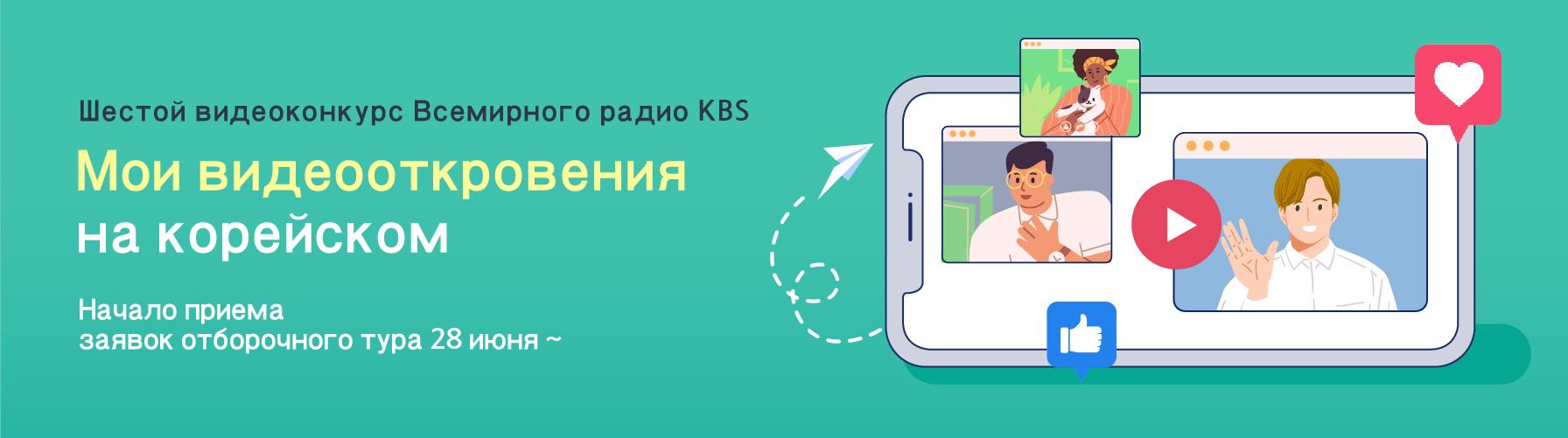Шестой видеоконкурс Всемирного радио KBS
