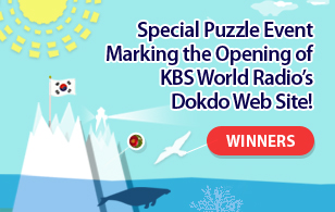 Special Puzzle Event Marking the Opening of KBS World Radio's Dokdo Web Site!
