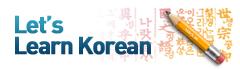 한국어강좌