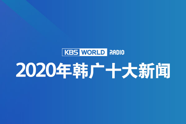 KBS World Radio 2020年韩广十大新闻