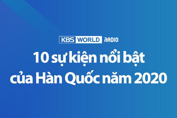 KBS World Radio Mười sự kiện nổi bật tại Hàn Quốc năm 2020