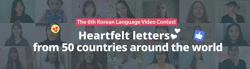 제6회 한국어 말하기 동영상 공모전 - 예선 하이라이트 - EN