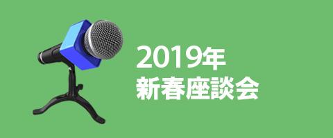 ご意見・ご質問を募集しています! 2019年 「新春座談会」