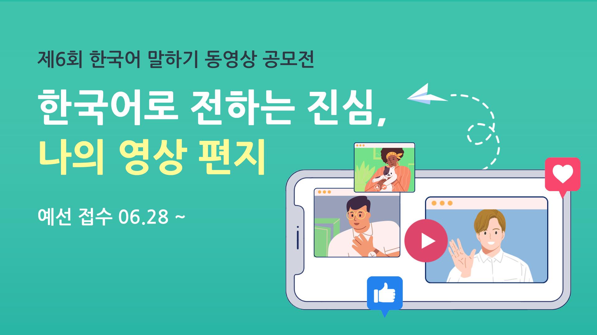 제6회 한국어 말하기 동영상 공모전