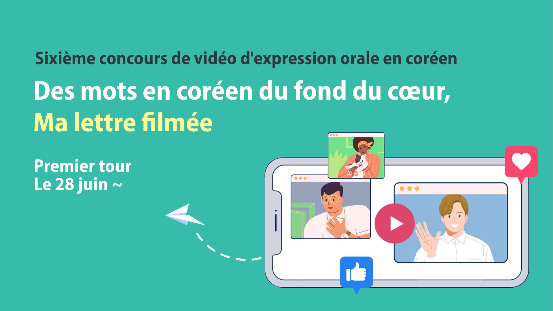 Sixième concours de vidéo d'expression orale en coréen