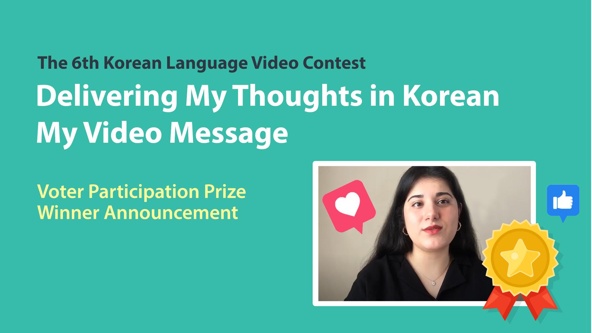 제6회 한국어 말하기 동영상 공모전 - 인기상 투표결과 - EN