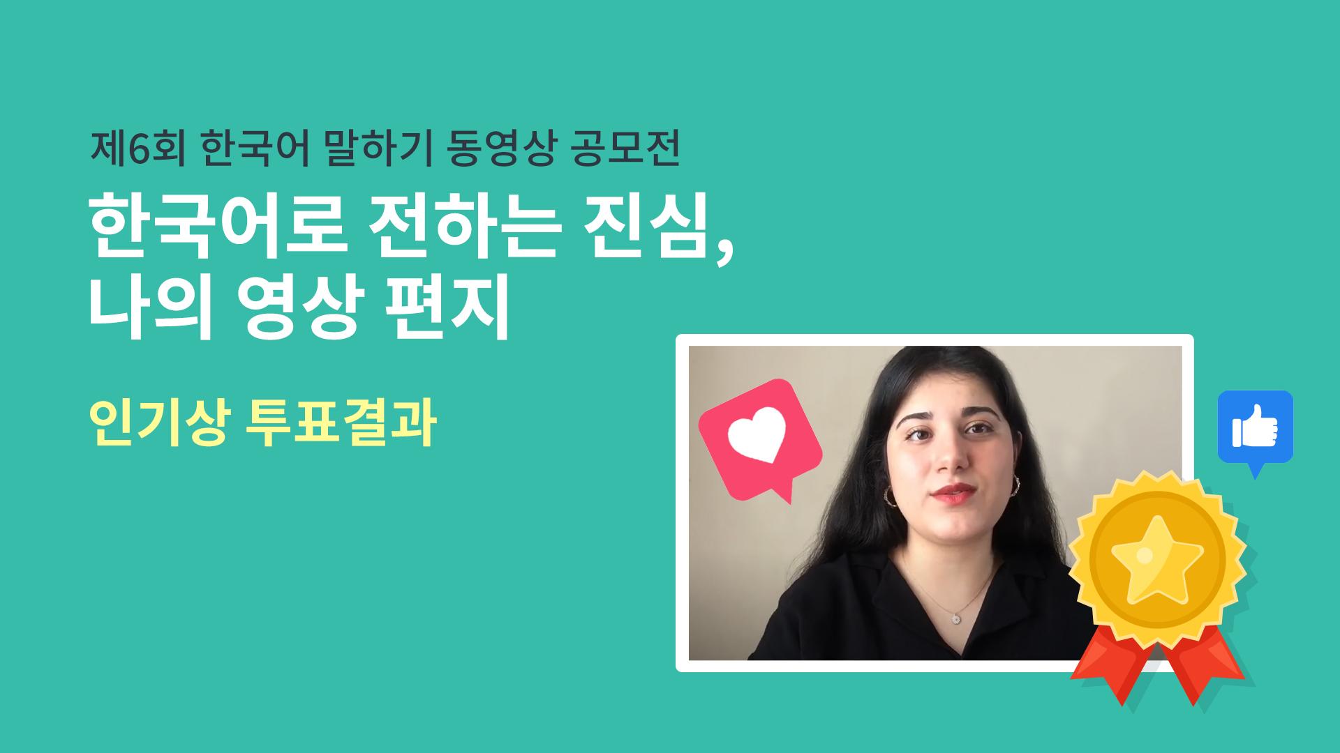 제6회 한국어 말하기 동영상 공모전 - 인기상 투표결과