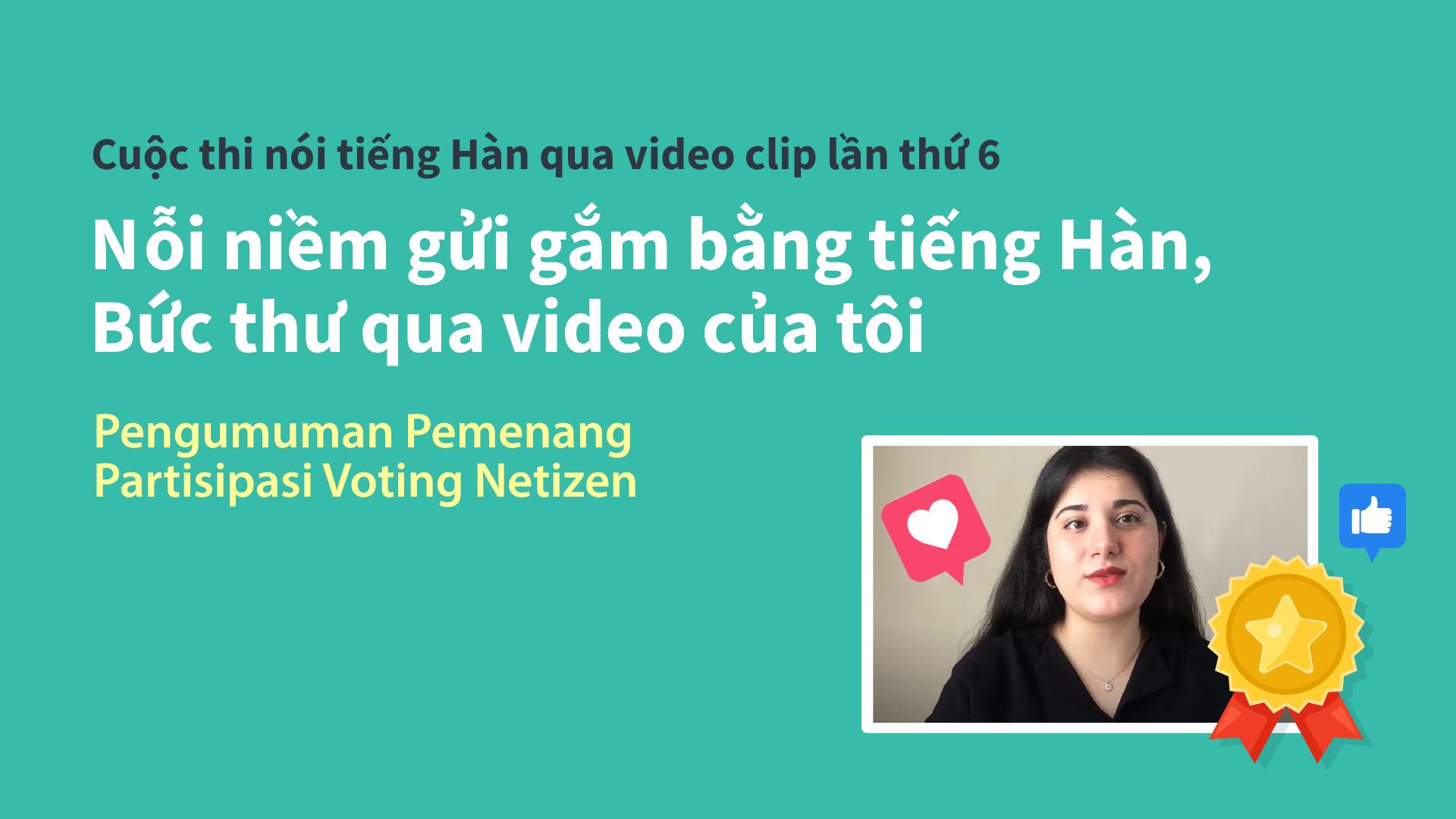 제6회 한국어 말하기 동영상 공모전 - 인기상 투표결과 - VN