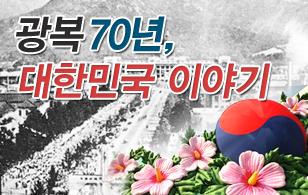 광복 70년, 대한민국 이야기