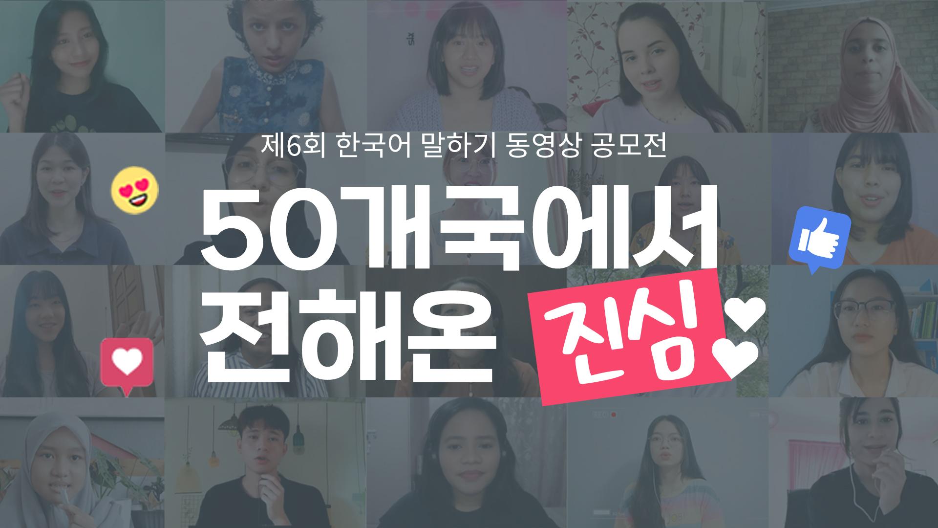 제6회 한국어 말하기 동영상 공모전 - 예선 하이라이트