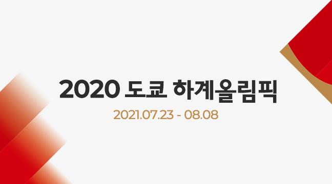 Olympic 2021