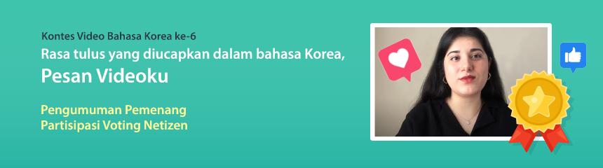 제6회 한국어 말하기 동영상 공모전 - 인기상 투표결과 - ID