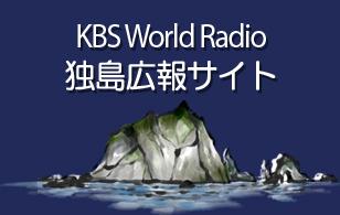 KBS World Radio Dokdo