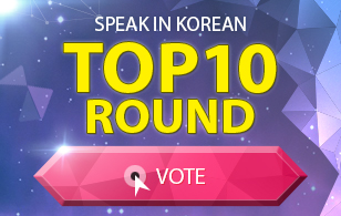Korean Language Video Contest - Speak In Korean