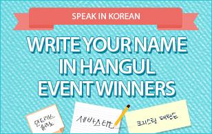 Speak in Korean Draw Winners