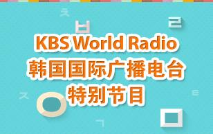 KBS韩国国际广播电台特别节目