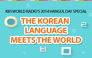 Speak In Korean - The Korean Language Meets the World