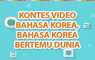 Kontes Video Bahasa Korea, Bahasa Korea Bertemu Dunia