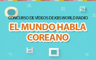 Concurso de vídeos de KBS World Radio:El mundo habla coreano