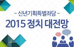 신년기획특별좌담 - 2015 정치 대전망