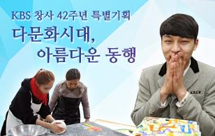 KBS 창사 42주년 특별기획-다문화시대 아름다운 동행