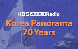 광복70년 대한민국 파노라마