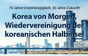 광복70년 미래30년 - 미래한국, 통일 한반도