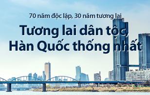 광복70년 미래30년 <미래한국, 통일 한반도>