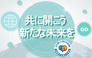 KBS日本語放送 「韓日国交正常化50周年」記念番組 ~共に開こう 新たな未来を~