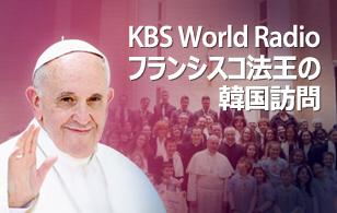 フランシスコ法王の韓国訪問
