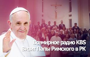 Папа Римский Франциск Визит в РК