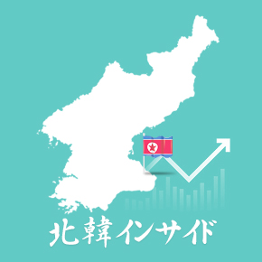 北韓インサイド