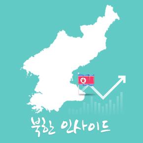 북한 인사이드