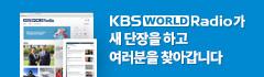KBS WORLD Raio가 새 단장을 하고 여러분을 찾아갑니다
