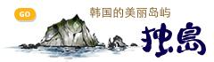 新闻综合韩国新闻中文在线广播电台
