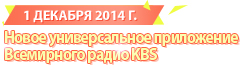 KBS World Radio Application