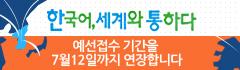 한국어, 세계와 통하다