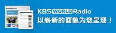 KBS World Radio以崭新的面貌为您呈现!